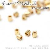 米国製GoldPlateつぶし玉・かしめ玉/クリンプチューブ(チューブ型つぶし玉)1.5×1.5mm/4個入から(60416234)