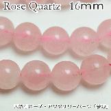 ローズクォーツ 高品質アイス ローズクォーツAAA 大玉ラウンドビーズ 16mm 1粒/10粒 (60458570)