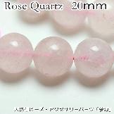 天然石ビーズ ローズクォーツ(紅水晶)高品質アイスローズクォーツ 大玉ラウンドビーズ 20mm 1粒/10粒 【60459882】
