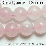天然石ビーズ ローズクォーツ(紅水晶)高品質アイスローズクォーツ 大玉ラウンドビーズ 18mm 1粒/10粒 【60460029】