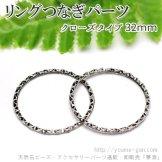 メタルリングパーツ 波線デザイン32mm/銀古美 (60487401)