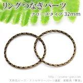 波線デザインクローズリング ジョイントつなぎパーツ32mm/金古美(アンティークゴールド)(60487607)