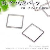 メタルリングパーツ・スクエア透かし枠パーツ16mm/シルバー (60501558)