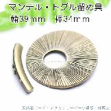 マンテル・トグルクラスプ留め金具 金古美(アンティークゴールド) 刻線デザイン大き目なラウンド輪39・棒34mm(60632225)