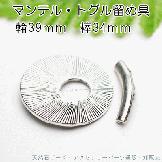 マンテル・トグル・クラスプ留め金具 真鍮銀古美(アンティークシルバー)輪39mm棒34mm[60632247]