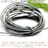 レザーコード1.5mm灰色(丸革紐・皮ひも)グレーカラー/18色 3M切売り