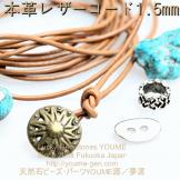 丸革紐(皮ひも)レザーコード/キャメル色1.5mm (2メーター単位から切り売り)
