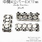 中間バー/4連バー/平タイプ 銀古美6×17mm[61917510]