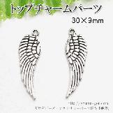 カン付メタルトップチャームパーツ/ウイング両面モチーフ30×9mm/真鍮銀古美 2個〜(62388725)