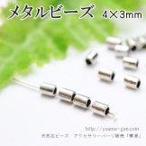 メタルビーズ・ロンデルパーツ/シンプルチューブ型4×3mm/銀古美 10個〜(62390259)