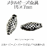 メタルビーズ・ロンデルパーツ/オーバル15mm×7mm/銀古美(62390339)