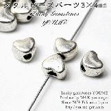 メタルビーズ・ロンデルパーツ/ハートモチーフ4×3mm/銀古美 10個〜(62452585)