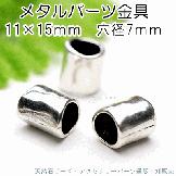 手打ち風大穴チューブメタルパーツ/11×15mm/白銀シルバー(63372327)