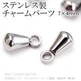 ステンレス製  カン付きドロップ型チャームパーツ7×4mm/アジャスターチェーンチャーム(63423580)