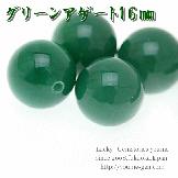 天然石ビーズ グリーンアゲート(緑瑪瑙)大玉 ラウンドビーズ 16mm AAA 1粒〜【64713513】