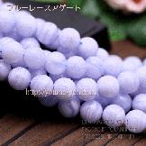 天然石ビーズ ブルーレスカルセドニー(空色縞瑪瑙)丸玉 AAA ラウンドビーズ 8mm 2粒〜【64734716】