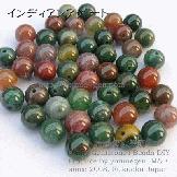 天然石ビーズ インディアンアゲート(瑪瑙)大玉 ラウンドビーズ 12� 5粒〜【65391651】