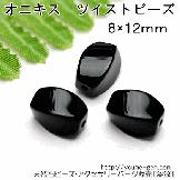 オニキス(黒瑪瑙)ツイスト4面カットビーズ 8mm×12mm 1粒/10粒(65393854)