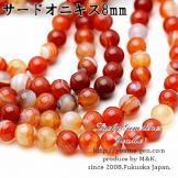 天然石ビーズ レッドアゲート(赤瑪瑙)丸玉 サードオニキス ラウンドビーズ 8mm 5粒〜【65485819】