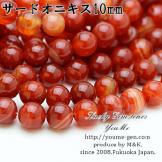 天然石ビーズ レッドアゲート(赤瑪瑙)丸玉 サードオニキス ラウンドビーズ 10mm 5粒〜【65486120】
