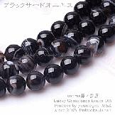 天然石ビーズ サードオニクス(紅縞瑪瑙)丸玉 黒縞 ラウンドビーズ 6mm 2粒〜【65487794】