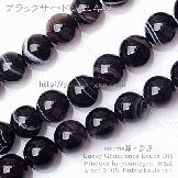 天然石ビーズ サードオニクス(紅縞瑪瑙)丸玉 黒縞 ラウンドビーズ 8mm 2粒〜【65487798】