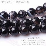 天然石ビーズ サードオニクス(紅縞瑪瑙)大玉 黒縞 ラウンドビーズ 12mm 1粒〜【65487800】