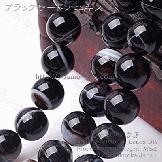 天然石ビーズ サードオニクス(紅縞瑪瑙)大玉 黒縞 ラウンドビーズ 14mm 1粒〜【65487801】