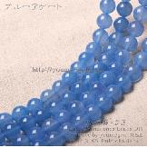 天然石ビーズ ブルーアゲート(青瑪瑙)丸玉 ラウンドビーズ 6mm 2粒〜【65487909】