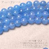 天然石ビーズ ブルーアゲート(青瑪瑙)丸玉 ラウンドビーズ 10mm 2粒〜【65487915】