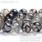 天然石ビーズ ドラゴンアゲート(龍紋瑪瑙)丸玉 ラウンドビーズ 10mm 2粒〜【65489032】
