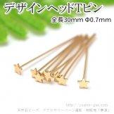 18KGPスターデザインヘッドTピン(ティーピン)/全長30mmヘッド4mmΦ0.7mm/ゴールド(65698514)