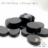 オニキス 平たいオーバル 12×16mm 厚み4mm 1粒/10粒入(65703895)