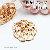 ピンクゴールド 透かしチャームパーツ/ローズモチーフ15mm/2個から(67230813)