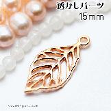 ローズゴールド(ピンクゴールド)透かしリーフモチーフチャームトップパーツ29×13mm/1個から(67231058)
