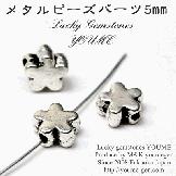 メタルビーズ・ロンデルパーツ/シンプルフラワーモチーフ5mm/銀古美 6個〜(67253125)