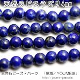 天然石ビーズ ラピスラズリ(瑠璃)ラウンドビーズ(丸玉ビーズ)4mmAAA2粒/10粒【68730366】