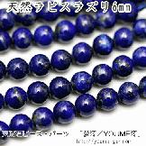ラピスラズリ ラウンドビーズ(丸玉ビーズ)6mmAAA  2粒/10粒/100粒(68730419)