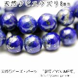 天然石ビーズ ラピスラズリ(瑠璃)ラウンドビーズ(丸玉ビーズ)8mmAAA 1粒/10粒【68730429】
