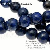 天然石ビーズ ラピスラズリ(瑠璃)ラウンドビーズ(丸玉ビーズ)12mmAAA 1粒/10粒【68730458】