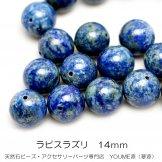 ラピスラズリ 丸玉 ラウンドビーズ 14mmAAA/数量限定幻の地球  1粒/10粒(68730466)