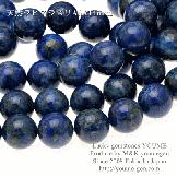 天然石ビーズ ラピスラズリ(瑠璃)ラウンドビーズ(丸玉ビーズ)14mmAAA 1粒/10粒【68730466】