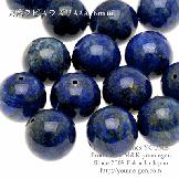 天然石ビーズ ラピスラズリ(瑠璃)ラウンドビーズ(丸玉ビーズ)16mmAAA 1粒/10粒【68730549】