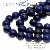 天然石ビーズ ラピスラズリ(瑠璃)ラウンドビーズ 10mmAA 1粒/10粒【68731145】