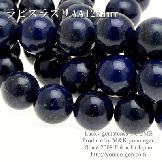 天然石ビーズ ラピスラズリ(瑠璃)ラウンドビーズ 12mmAA 1粒/10粒【68731387】