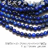天然石ビーズ ラピスラズリ(瑠璃)ラウンドビーズ 4mmA 色染め有り 2粒/10粒【68731526】