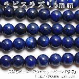 ラピスラズリ(色処理済天然石)ラウンドビーズ 6mm 10粒/50粒(68731647)