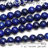 天然石ビーズ ラピスラズリ(瑠璃)ラウンドビーズ 8mmA 色染め有り 2粒/10粒【68731698】
