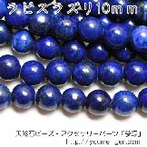 天然石ビーズ ラピスラズリ(瑠璃)ラウンドビーズ 10mmA 色染め有り 2粒/10粒【68731715】
