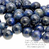 ラピスラズリ(色処理済天然石)ラウンドビーズ 12mm 2粒/20粒(68731722)